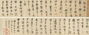 Dong Qichang - Poems In Running Script
